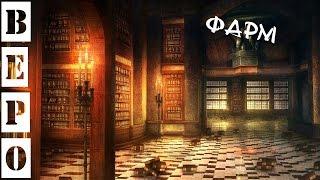 ArcheAge. Библиотека, Бепыч пытается фармить))