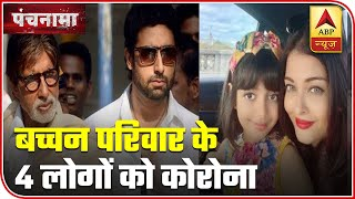 Bachchan Family Fights Covid-19, Jalsa Bungalow Sealed & Sanitised | Panchnama | ABP News