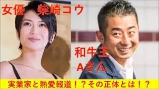 女優、柴咲コウ(34)がブランド和牛を世界に売り出す実業家、Aさん...