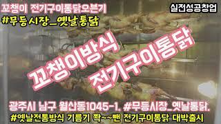 #국내최초_훈연기장착형_꼬챙이통닭오븐기출시, #꼬챙이통…