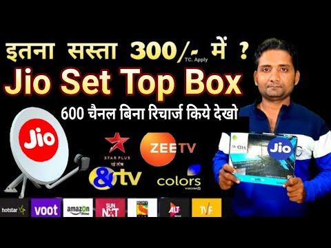 JIO DTH - 300/- For Lifetime ! इससे सस्ता कही नहीं ! सभी Channel और एप्प वाला JIO Dish Set Top Box