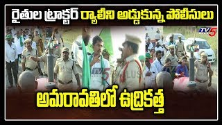 Police vs Amaravati Farmers Huge Tractor Rally Live Updates | CM Jagan | 3 Capitals AP