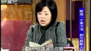 新聞挖挖哇:鄭進一驚爆涉毒(3/6) 20110216