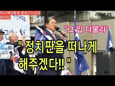문재인퇴진 태극기집회/대한애국당  조원진 당대표의 사자후