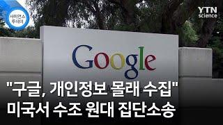 """""""구글, 개인정보 몰래 수집"""" 미국서 수조 원대 집단소…"""