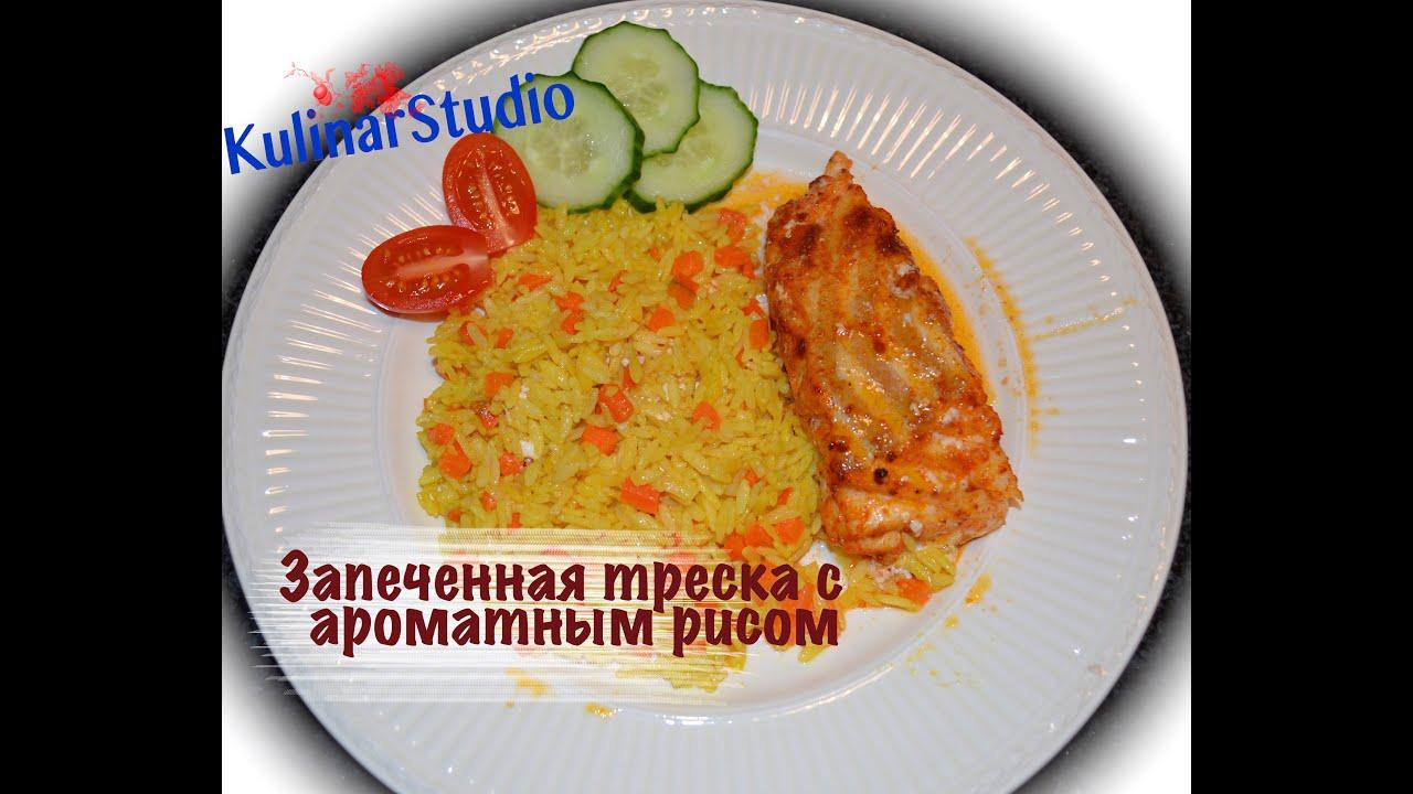 Запеченная треска с ароматным рисом