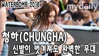 '워터밤 2018(WATERBOMB)' 청하(CHUNGHA), 신발이 벗겨져도 완벽한 무대