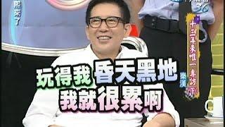 2007 10 26康熙來了完整版 十三年來唯一專訪 下 秦漢