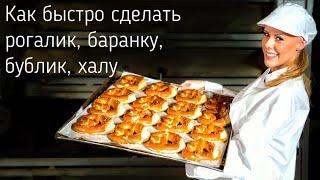 Как делают баранку на пекарне?