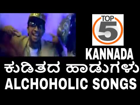 Kannada Top 5 - Alcohol Songs ( Drunkers Songs )