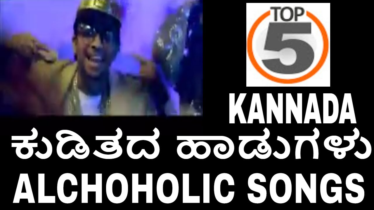 Kannada Top 5 - Alcohol songs ( Drunkers songs )