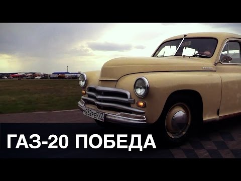 Тест-драйв Газ-20 Победа