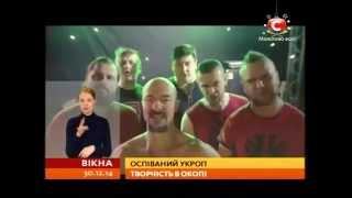 Пісню вояка АТО заспівав та зняв кліп відомий гурт - Вікна-новини - 30.12.2014