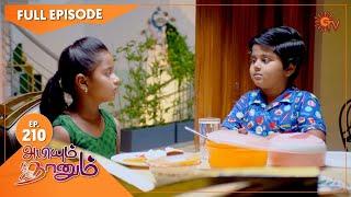 Abiyum Naanum - Ep 210 | 05 July 2021 | Sun TV Serial | Tamil Serial