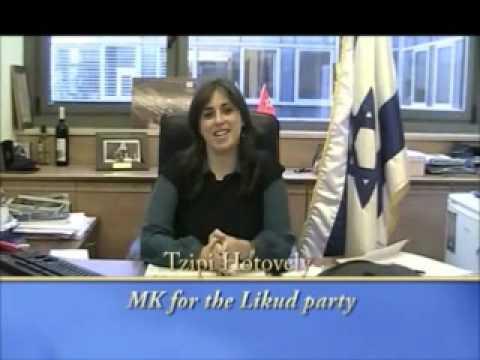 Knesset members wishing you shana tova!!