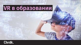 VR в образовании