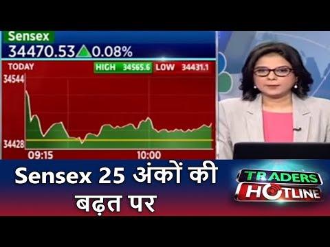 Traders Hotline | Sensex 25 अंकों की बढ़त पर | 10th Jan | CNBC Awaaz