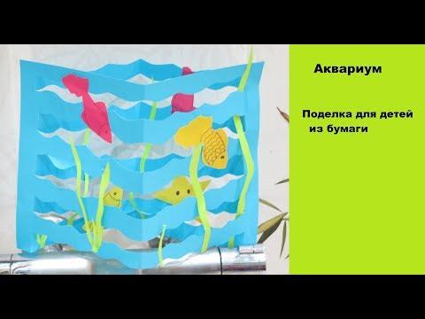 Аквариум из бумаги. DIY  Paper aquarium