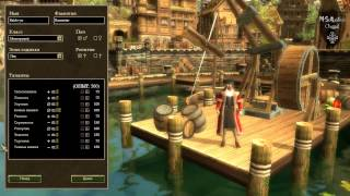 The Guild 2 #01 [Основание династии]