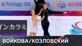 Произвольная программа пары Александра Бойкова/Дмитрий Козловский. Гран-при Франции