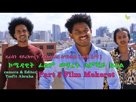 Alena TV - New Eritrean Comedy 2017 - Alexander Amanuel -Mekeret Part -  Five -  Eritean Movie