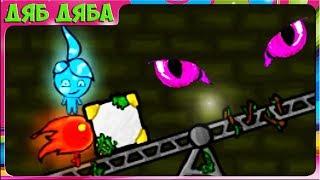 ПРИКЛЮЧЕНИЯ ОГОНЬ и ВОДА в Лесном храме #4. Развлекательное видео  для детей. Игровой мультик
