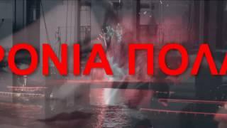 ΑΝΤΩΝΗΣ ΡΕΜΟΣ ΧΡΟΝΙΑ ΠΟΛΛΑ Antonis Remos  Xronia Polla