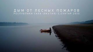 Дым от лесных пожаров Республика Саха (Якутия) с.Сунтар