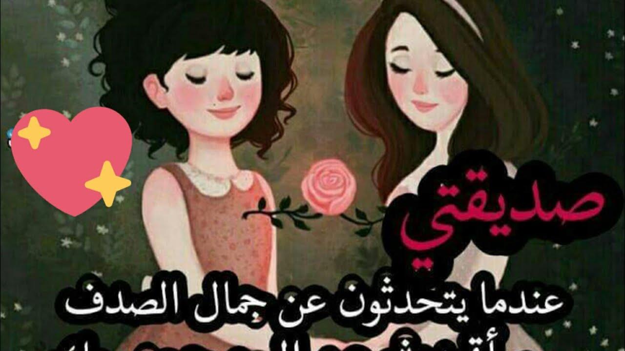 اللهم أشفي صديقتي صديقتي مريضة Youtube
