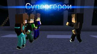 Minecraft PE сериал: Первые Способности Супергероев 2-сезон  2-серия (ТЁМНЫЕ ДНИ!)