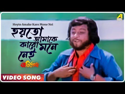 Hoyto Amake Karo Mone Nei   Pratisodh   Bengali Movie Song   Kishore Kumar