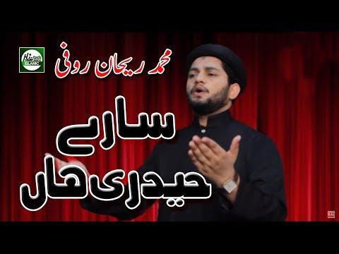 SARE HAIDER AAN - HAFIZ MUHAMMAD REHAN ROOFI - OFFICIAL HD VIDEO - HI-TECH ISLAMIC