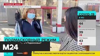 Сколько стоит медицинская маска в Подмосковье - Москва 24