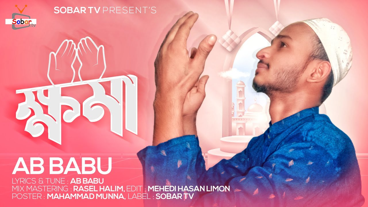 Khoma 🤲 ক্ষমা  🤲 AB Babu | Bangla New Gojol 2021 | Sobar Tv