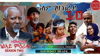 HDMONA - S02 E10 - ዓለም ገዛ ክራይ ብ ዳዊት ኢዮብ Alem Geza Kray by Dawit - New Eritrean Series Film 2019
