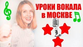Уроки вокала в Москве Уроки вокала Анны Комлевской