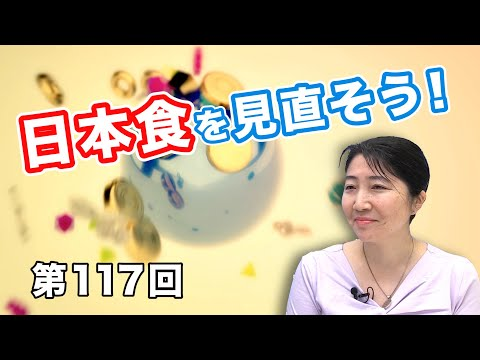 日本食を見直そう!【CGS 鈴木ゆかり 健康と予防医学 第117回】