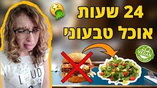 אכלתי *רק* אוכל טבעוני במשך יום שלם! זה אפשרי בכלל?! 🌱🍀
