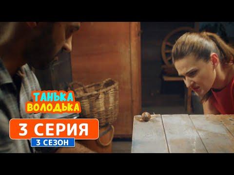 Танька и Володька. Улитки - 3 сезон, 3 серия | Комедийный сериал 2019