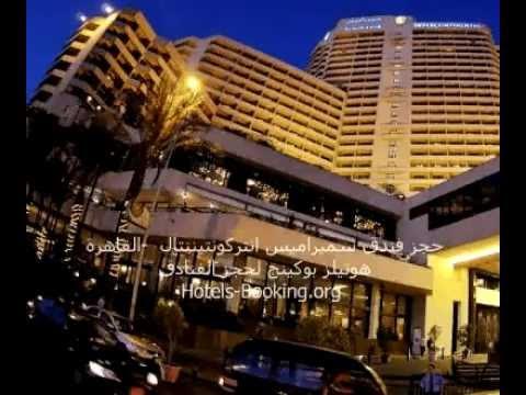 حجز فندق سميراميس انتركونتيننتال - القاهرة
