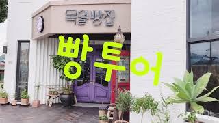 """시골빵집 """"목월빵집"""" 생활의달인amp한국인의밥상"""