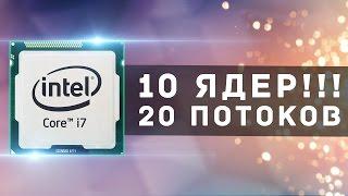 Intel i7 6950x Broadwell-E Обзор МОНСТРА. i7 6700k vs 6950x