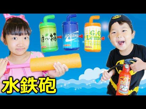 ★「おもしろ水鉄砲&水風船」で遊んだよ!★Play Water gun&Water balloon★