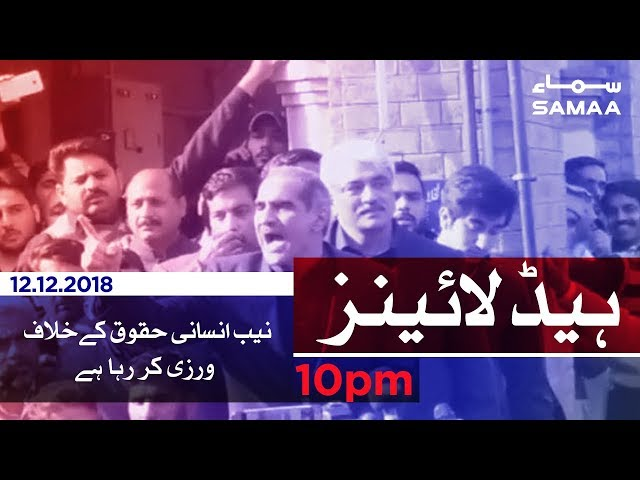 Samaa Headlines - 10PM - 12 December 2018