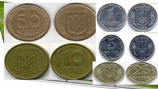 видео Монеты Украины 1992 года: 1, 2, 5, 10, 25, 50 копеек. Цена.