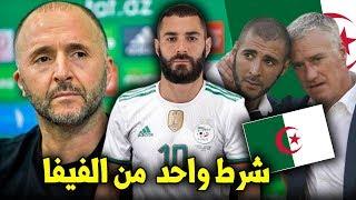 الفيفا سيسمح لبنزيمة باللعب رسميا للجزائر بهذا الشرط فقط | تفاصيل القضية كاملة ورد بلماضي!!