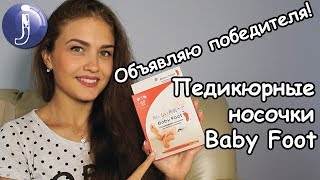 Объявляю победителя конкурса от drydry.ua! Обзор на педикюрные носочки от Baby Foot! Juliyа