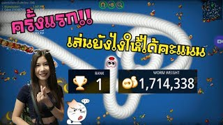 เกมส์งูกินเค้ก ครั้งแรกเล่นยังไงให้ได้คะแนน 1,700,000 screenshot 3