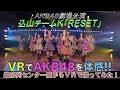 VRでAKB48を体感‼ 劇場公演を最前列センター席からVRで撮ってみた (込山チームK「RE…
