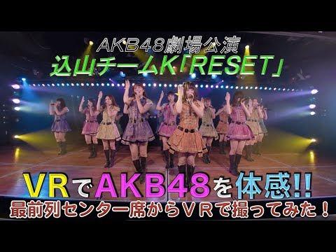 VRでAKB48を体感? 劇場公演を最前列センター席からVRで撮ってみた (込山チームK「RESET」) / AKB48[公式]